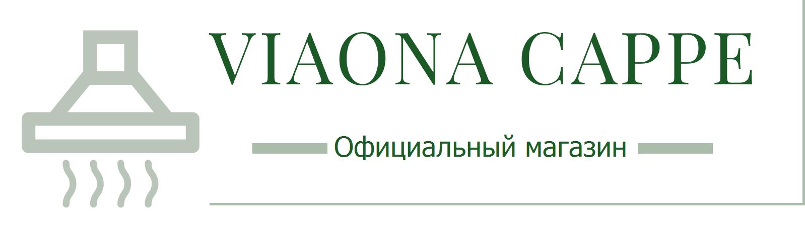 Официальный магазин Viaona Cappe